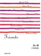 迷い蝶/Friends/下川香苗(祥伝社文庫)