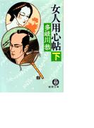女人用心帖(下)(徳間文庫)