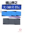 ノンフィクション選集2/実力経営者伝(徳間文庫)