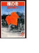 裸の冬(徳間文庫)