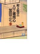 八丁堀同心加田三七(下)(徳間文庫)