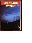 遙かなる海嘯(徳間文庫)