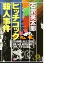 ヒッチコック殺人事件(徳間文庫)