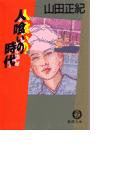 人喰いの時代(徳間文庫)