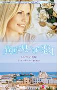 異国で見つけた恋 I スルタンの花嫁(ハーレクイン・プレゼンツ作家シリーズ)