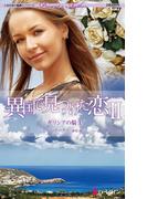 異国で見つけた恋 II ギリシアの騎士(ハーレクイン・プレゼンツ作家シリーズ)