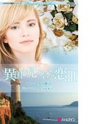 異国で見つけた恋 III プリンセスの歌声(ハーレクイン・プレゼンツ作家シリーズ)