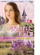 失われた王冠 III 嘘つきなプリンセス(ハーレクイン・プレゼンツ作家シリーズ)