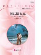 海に眠る恋(ハーレクイン・クラシックス)