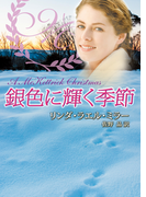 銀色に輝く季節(MIRA文庫)