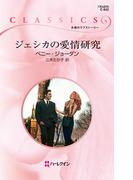 ジェシカの愛情研究(ハーレクイン・クラシックス)