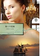 船上の花嫁(ハーレクイン文庫)