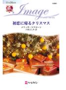 初恋に帰るクリスマス(ハーレクイン・イマージュ)