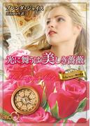 光に舞うは美しき薔薇(MIRA文庫)