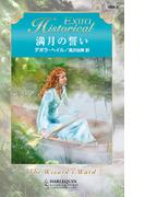 満月の誓い(ハーレクイン・ヒストリカル・エクストラ)