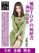 風俗TOPの履歴書―神田つばき―(愛COCO!)