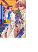 こいきな男ら4(ショコラノベルス)