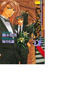 こいきな男ら5 (下)(ショコラノベルス)