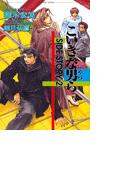 こいきな男ら~SIDE STORY2~(ショコラノベルス)