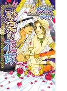 砂漠の花嫁(CHOCOLAT NOVELS HYPER)