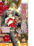 薔薇色の罪(CHOCOLAT NOVELS HYPER)