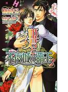 姫君と不夜城の覇王2(CHOCOLAT NOVELS HYPER)