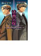 法曹の掟~an illegal love~(ショコラノベルス)
