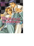 WORKDAY WARRIORS3 それぞれの恋(ショコラノベルス)