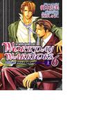 WORKDAY WARRIORS6 恋の絆 (上)(ショコラノベルス)