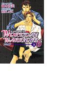 WORKDAY WARRIORS6 恋の絆 (下)(ショコラノベルス)