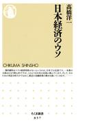 日本経済のウソ(ちくま新書)