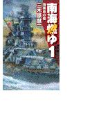 南海燃ゆ1 - 海南島の嵐(C★NOVELS)