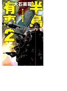 半島有事2 - 釜山の幽霊部隊(C★NOVELS)
