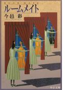 ルームメイト(中公文庫)