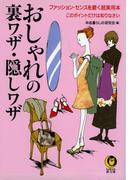 おしゃれの裏ワザ・隠しワザ(KAWADE夢文庫)