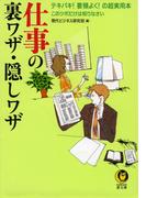 仕事の裏ワザ・隠しワザ(KAWADE夢文庫)
