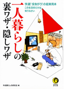 一人暮らしの裏ワザ・隠しワザ(KAWADE夢文庫)