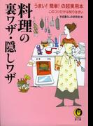 料理の裏ワザ・隠しワザ(KAWADE夢文庫)