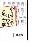 あらすじで味わう名作文学(2)