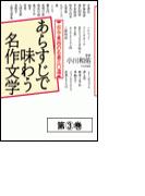 あらすじで味わう名作文学(3)
