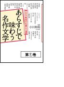 あらすじで味わう名作文学(1)