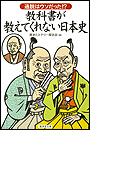 教科書が教えてくれない日本史
