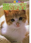 ちょっとしたしぐさから猫のココロがわかる本