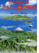 日本地図の謎 おもしろ島々地図