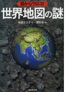 目からウロコ!世界地図の謎