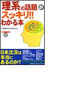 「理系の話題」がスッキリ!わかる本