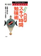黒川式・スキマ時間勉強術