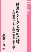 砂漠のシークと雪の花嫁~砂漠のシークと桜の姫君 番外編~(B-cube)