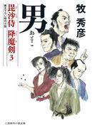 男 毘沙侍 降魔剣3(二見時代小説文庫)