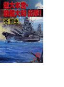 超大本営・戦艦大和 出撃!(徳間文庫)